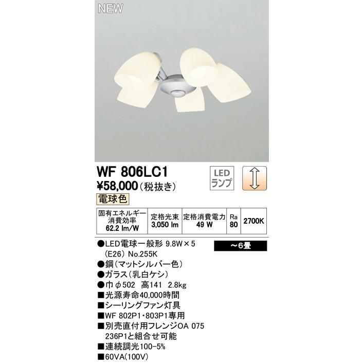 βオーデリック/ODELIC シーリングファン灯具【WF806LC1】LED電球一般形 電球色 〜6畳