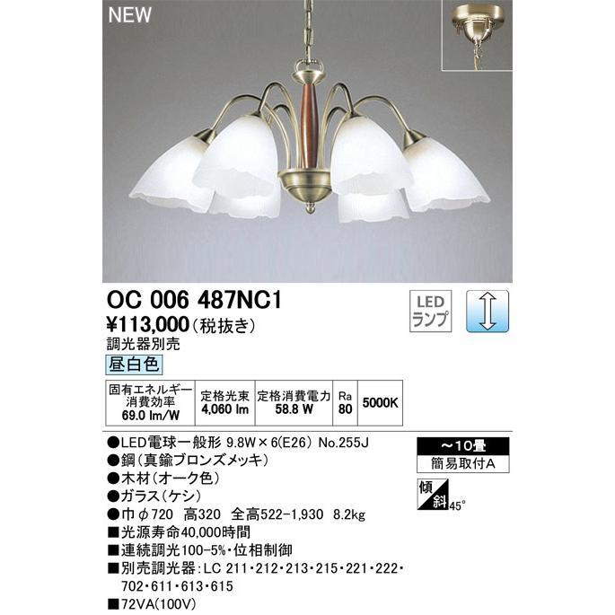 βオーデリック/ODELIC シャンデリア【OC006487NC1】LED電球一般形 〜10畳 昼白色 簡易取付A