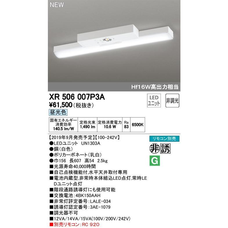 βオーデリック/ODELIC 非常用照明器具【XR506007P3A】LEDユニット 直付型 直付型 トラフ型 20形 1600lmタイプ 昼光色