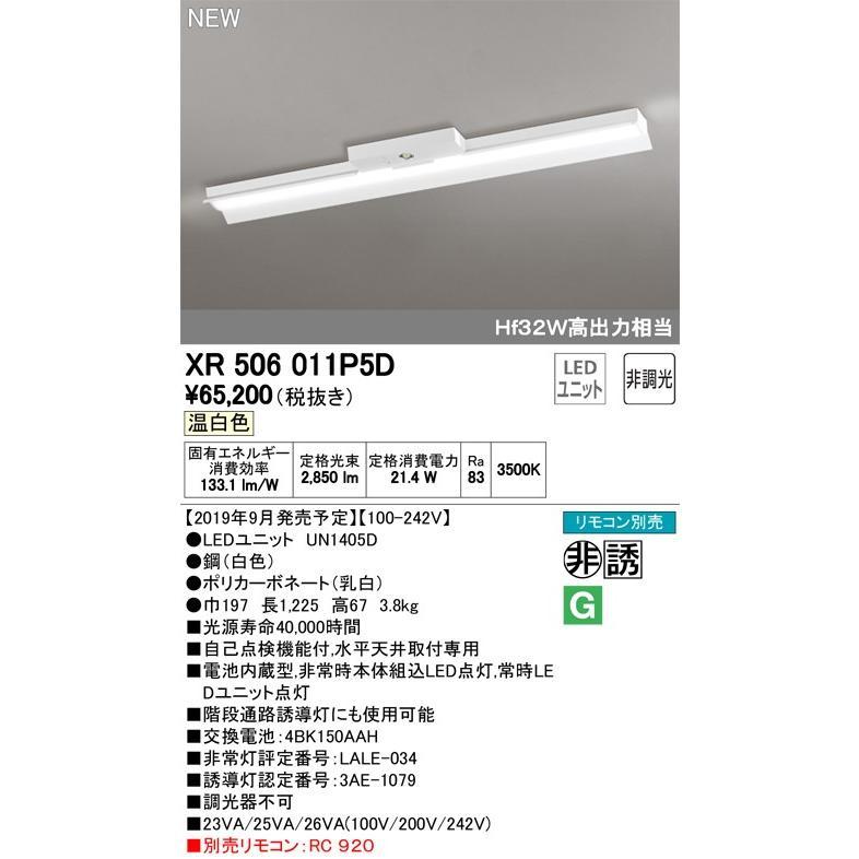 ‡‡‡βオーデリック/ODELIC 非常用照明器具【XR506011P5D】LEDユニット 直付型 直付型 反射笠付 40形 3200lmタイプ 温白色