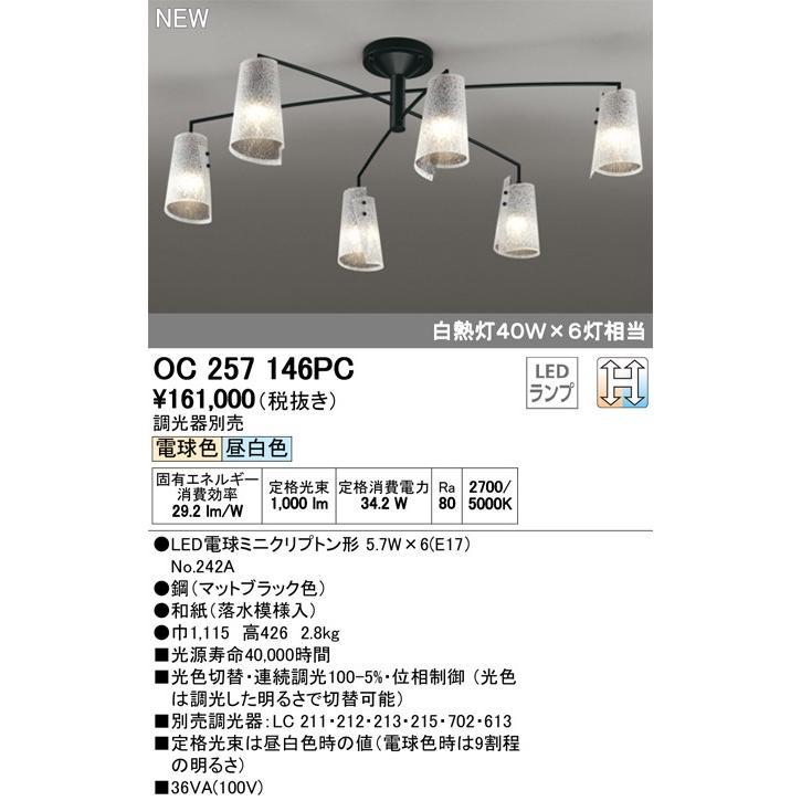 βオーデリック/ODELIC シャンデリア【OC257146PC】LED電球ミニクリプトン形 電球色〜昼白色