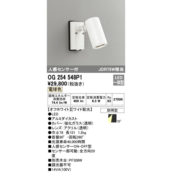 βオーデリック/ODELIC エクステリア スポットライト【OG254548P1】LED一体型 ワイド配光 人感センサ付 防雨型 オフホワイト 電球色