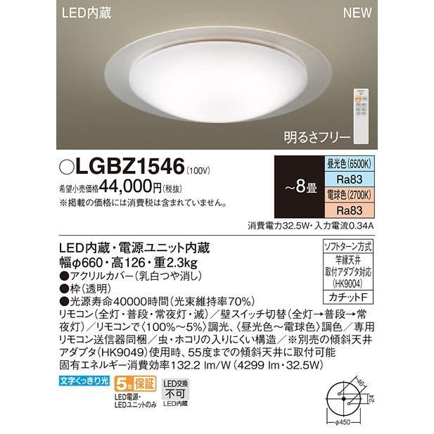 βパナソニック 照明器具【LGBZ1546】LEDシーリングライト8畳用調色 {E}