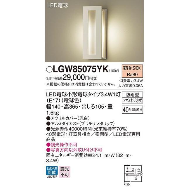 βパナソニック 照明器具【LGW85075YK】LEDポーチライト40形電球色 {E}