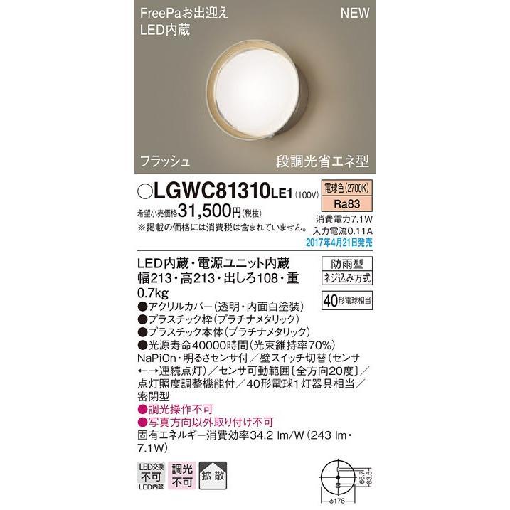βパナソニック 照明器具【LGWC81310LE1】LEDポーチライト40形電球色 {E}