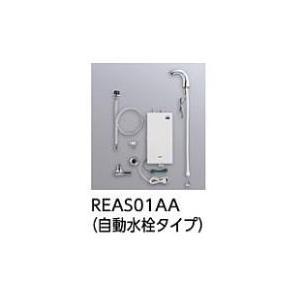 ·TOTO 手洗器用小型電気温水器【REAS01AA】湯ぽっと RE01 自動水栓タイプ 壁給水 AC100V セット品