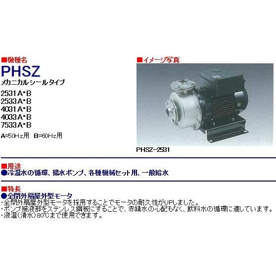 三相電機【PHSZ-2531B】ステンレス製循環ポンプ 60Hz 単相100V