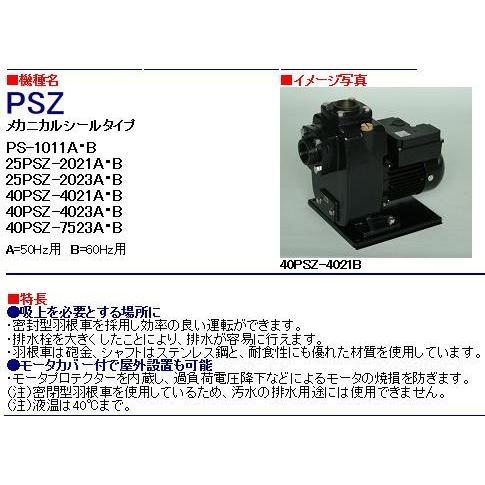 三相電機【40PSZ-4023A】鋳鉄製 自吸式ヒューガルポンプ 50Hz 三相200V