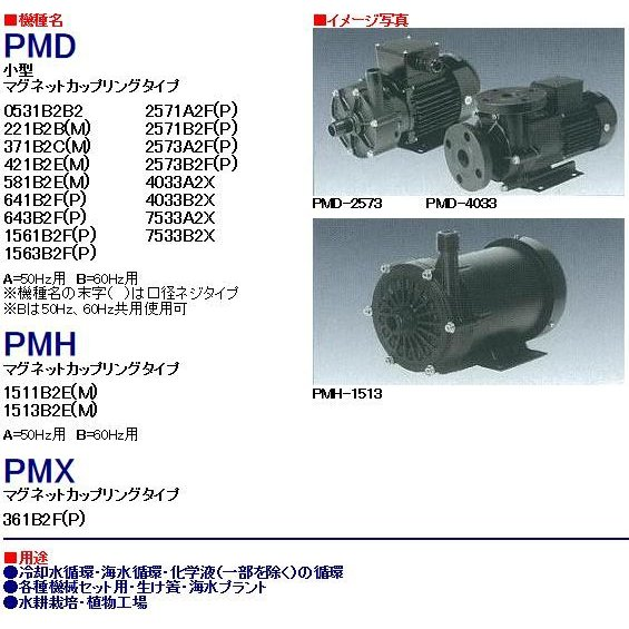 三相電機【PMX-361B2F】マグネットポンプ 大流量タイプ ホース接続 単相100V 50Hz60Hz共用