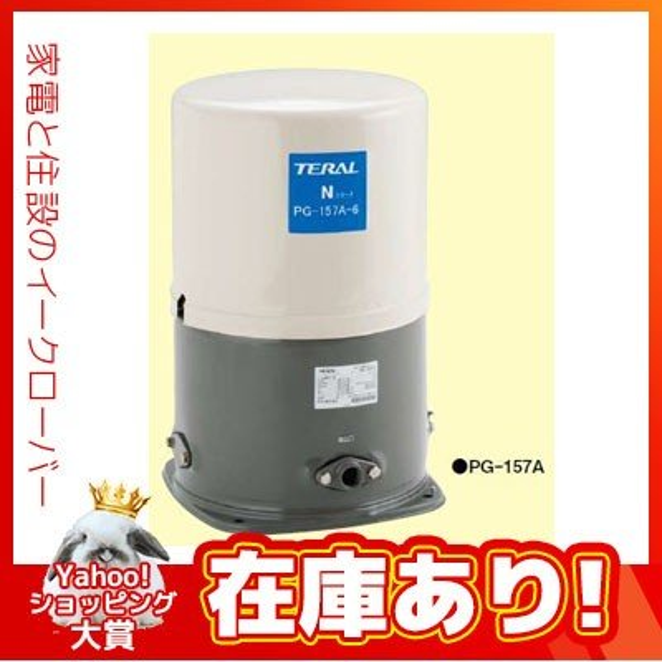 《あすつく》◆15時迄出荷OK!テラル浅井戸用圧力タンク式PG-A形ポンプ 60Hz【PG-87A-6】80W  単相100V