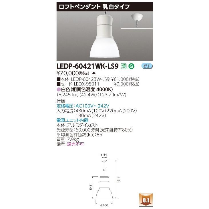 ###β東芝 照明器具【LEDP-60421WK-LS9】LED器具 ロフトペンダント6000乳白 受注生産 {S1}