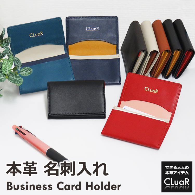 名入れ可 名刺入れ 名刺ケース ビジネス カードケース サブポケット W字マチ 大容量 30枚収納 本革 革 レザー メンズ レディース|cluar