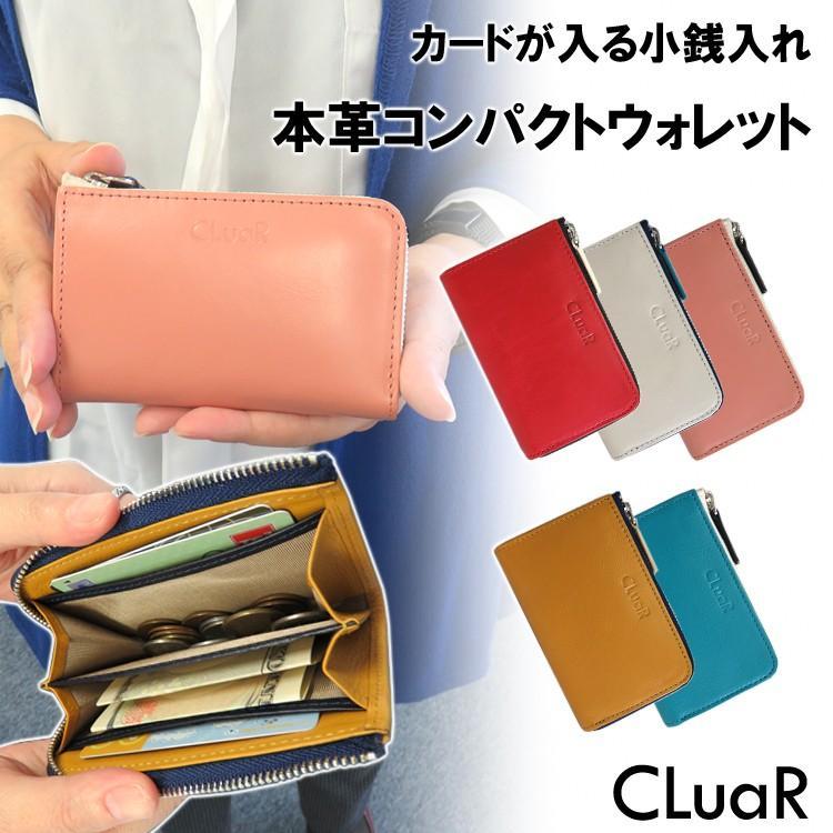 名入れ可 コンパクトウォレット 小銭入れ コインケース カード入る L字ファスナー 小型財布 マルチ カジュアル 革 レザー レディース cluar