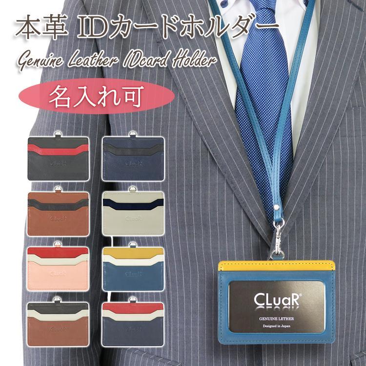 IDカードホルダー リールなし 革 IDカードケース 横型 両面 ネックストラップ 首掛け 本革 レザー メンズ レディース ビジネス 名入れ可 ラッピング可|cluar