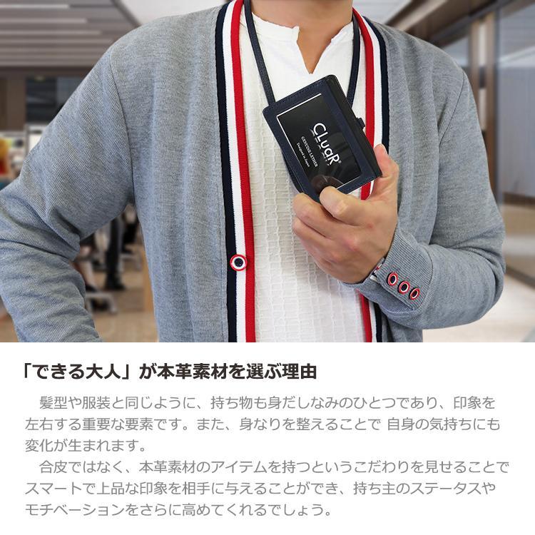 IDカードホルダー リールなし 革 IDカードケース 横型 両面 ネックストラップ 首掛け 本革 レザー メンズ レディース ビジネス 名入れ可 ラッピング可|cluar|03