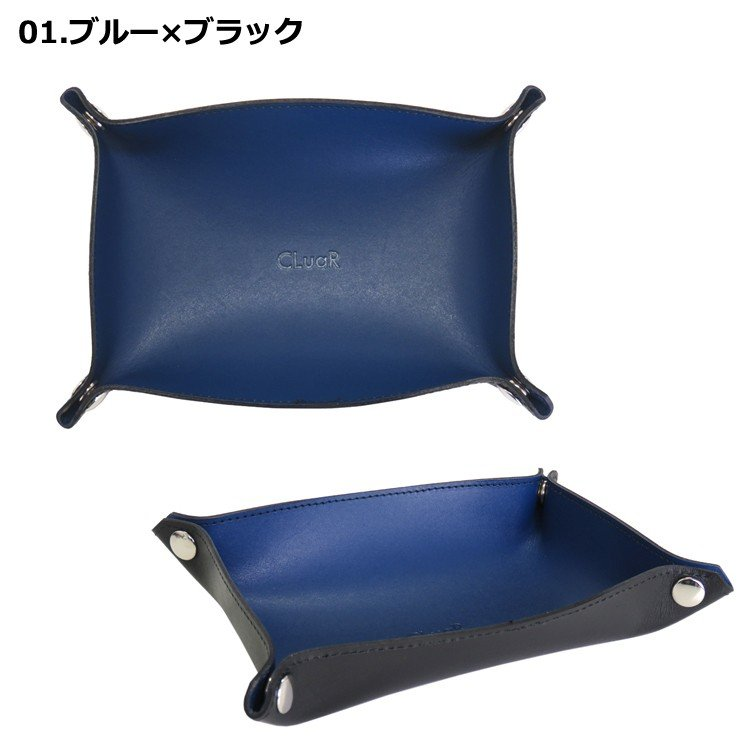 レザートレー 卓上トレー Lサイズ 長方形 デスクトレー マルチトレー バイカラー 小物入れ アクセサリー収納 日本製 本革 革 メンズ レディース 名入れ可|cluar|02