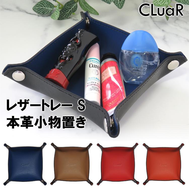 レザートレー 卓上トレー Sサイズ 正方形 デスクトレー マルチトレー バイカラー 小物入れ アクセサリー収納 日本製 本革 革 メンズ レディース 名入れ可|cluar