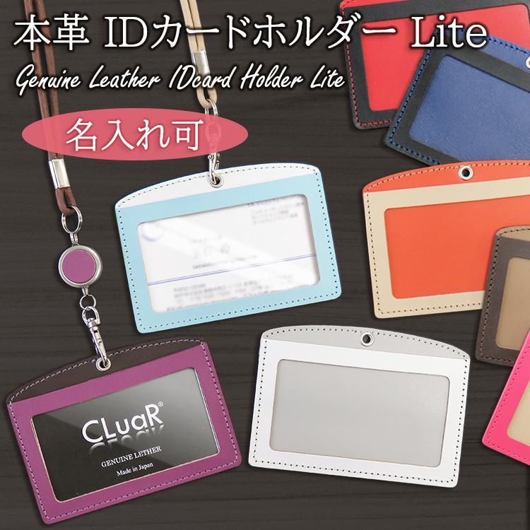 名入れ可 IDカードホルダー Lite 日本製 リール付けオプション対応 長さ調節可 フィルム取替可 横型 両面 首掛け 革 レザー 父の日ラッピング無料|cluar