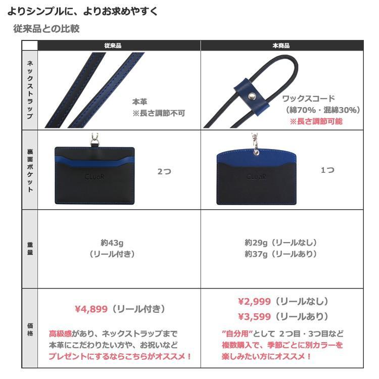 名入れ可 IDカードホルダー Lite 日本製 リール付けオプション対応 長さ調節可 フィルム取替可 横型 両面 首掛け 革 レザー 父の日ラッピング無料|cluar|14
