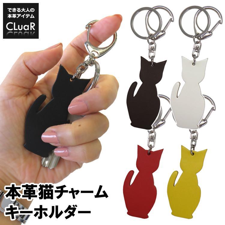 名入れ可 猫チャームキーホルダー キーリング バッグチャーム 本革 レザー 革 日本製 メンズ レディース 父の日ラッピング無料 2021 プレゼント cluar