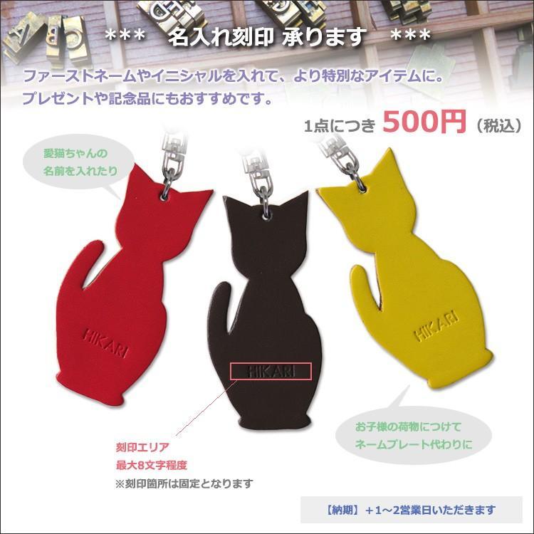 名入れ可 猫チャームキーホルダー キーリング バッグチャーム 本革 レザー 革 日本製 メンズ レディース 父の日ラッピング無料 2021 プレゼント cluar 11
