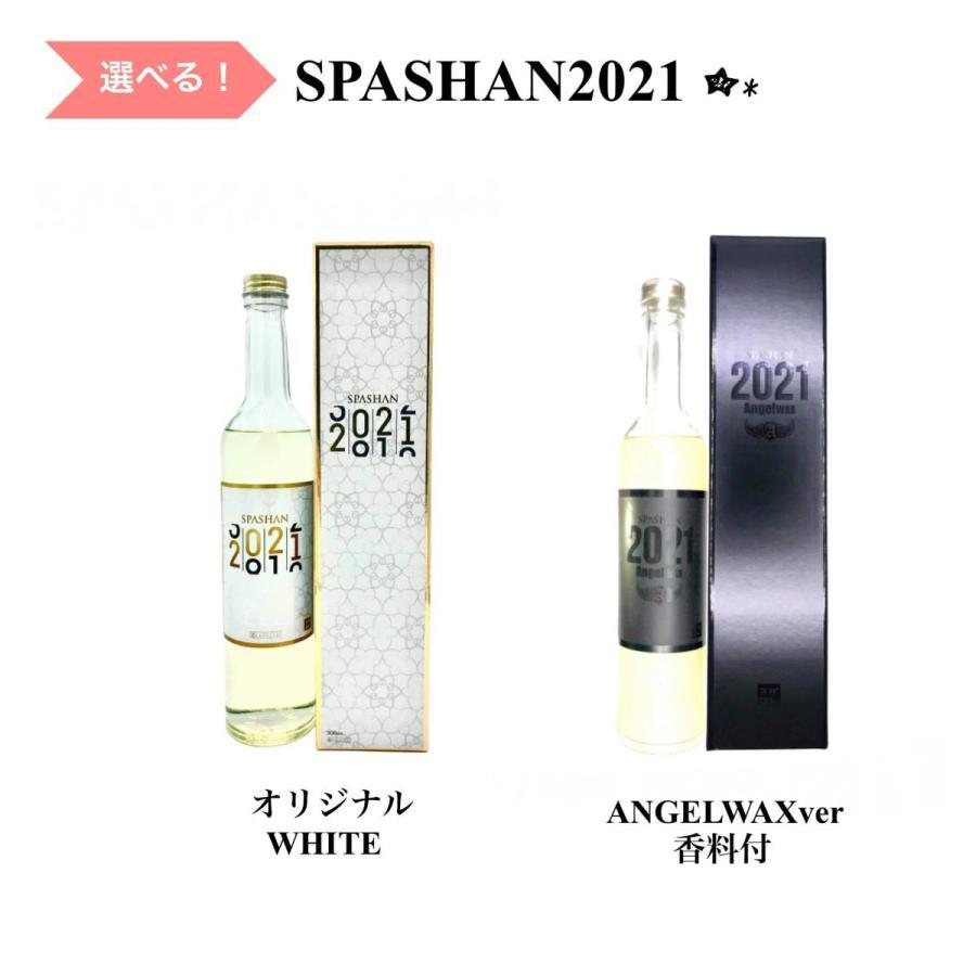 SPASHANFREEオフィシャル 8SET500(2) 選べる スパシャン2021 SET商品 で マイクロベロア プレゼント SPASHAN スパシャン|club-hart|02