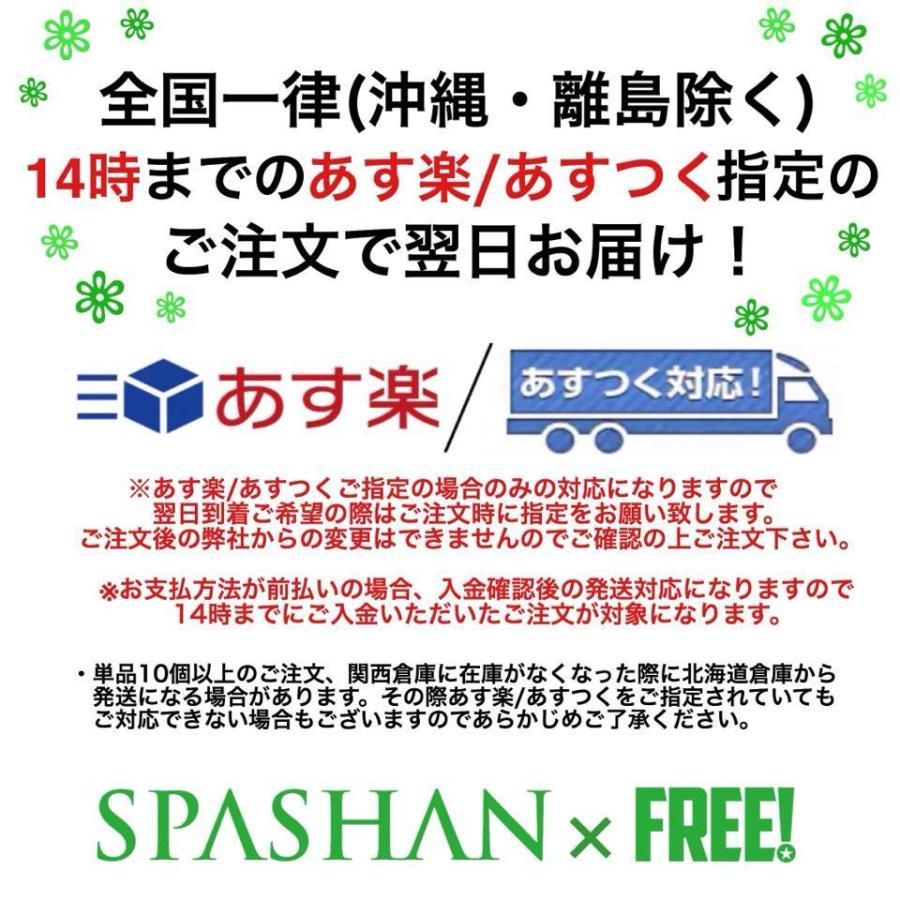 SPASHANFREEオフィシャル 8SET500(2) 選べる スパシャン2021 SET商品 で マイクロベロア プレゼント SPASHAN スパシャン|club-hart|05
