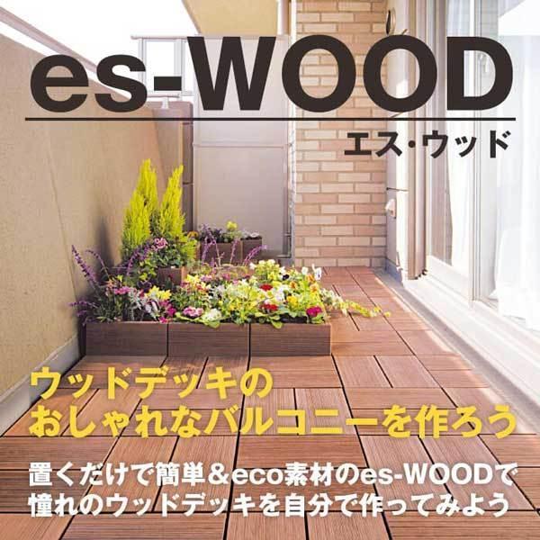 ウッドタイル ウッドパネル ベランダ ウッドデッキ es-WOOD エス・ウッドパネル スタンダード Eタイプ 11枚セット ウッドパネル エスウッド|clubestashop|04