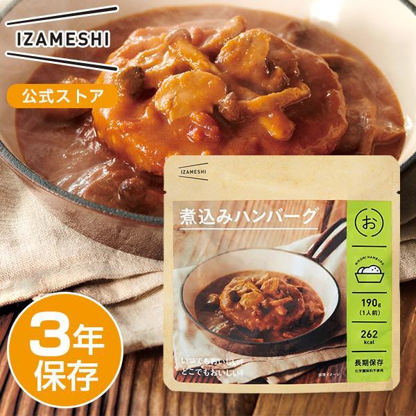IZAMESHI(イザメシ) 煮込みハンバーグ (長期保存食/3年保存/おかず) 非常食 保存食 備蓄食 ハンバーグ きのこ デミグラスソース clubestashop