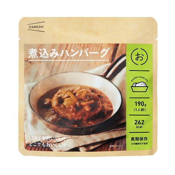 IZAMESHI(イザメシ) 煮込みハンバーグ (長期保存食/3年保存/おかず) 非常食 保存食 備蓄食 ハンバーグ きのこ デミグラスソース clubestashop 02