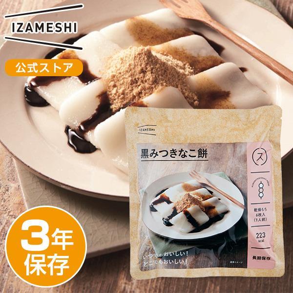 IZAMESHI(イザメシ) 黒みつきなこ餅 (長期保存食/3年保存/スイーツ) 非常食 保存食 備蓄食|clubestashop