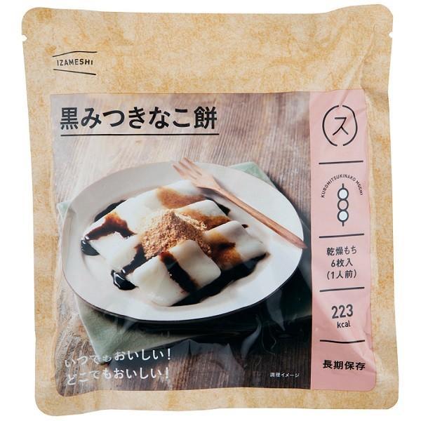 IZAMESHI(イザメシ) 黒みつきなこ餅 (長期保存食/3年保存/スイーツ) 非常食 保存食 備蓄食|clubestashop|02