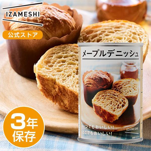 IZAMESHI(イザメシ) メープルデニッシュ (長期保存食/3年保存/パン) パン デニッシュ 非常食 保存食 備蓄食|clubestashop