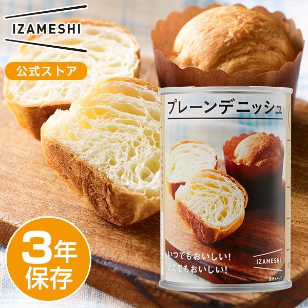 IZAMESHI(イザメシ) プレーンデニッシュ (長期保存食/3年保存/パン) 非常食 保存食 備蓄食 パン デニッシュ|clubestashop