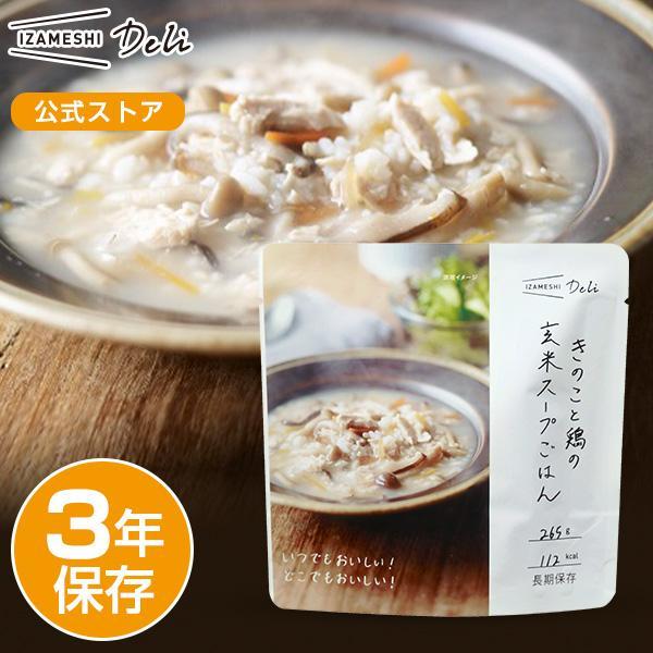 IZAMESHI Deli (イザメシデリ) きのこと鶏の玄米スープごはん (長期保存食/3年保存) 非常食 保存食 備蓄食 clubestashop