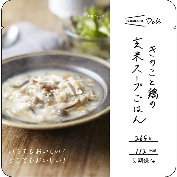 IZAMESHI Deli (イザメシデリ) きのこと鶏の玄米スープごはん (長期保存食/3年保存) 非常食 保存食 備蓄食 clubestashop 05