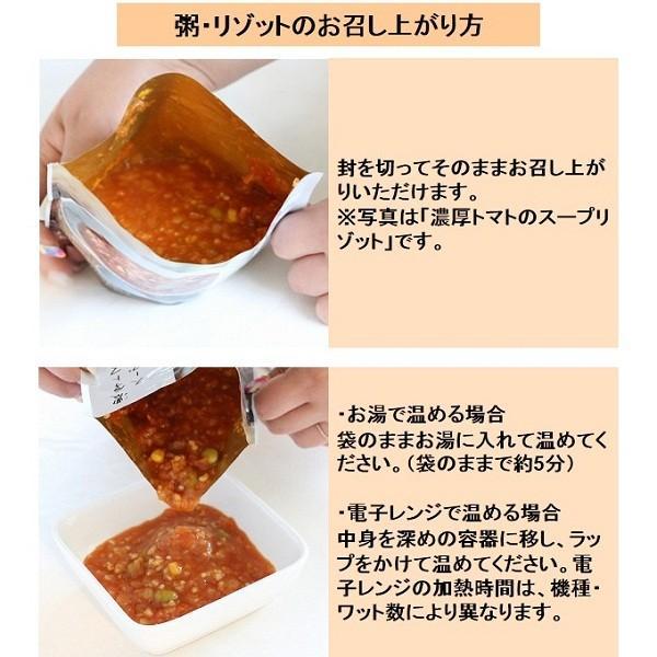 IZAMESHI Deli (イザメシデリ) きのこと鶏の玄米スープごはん (長期保存食/3年保存) 非常食 保存食 備蓄食 clubestashop 04