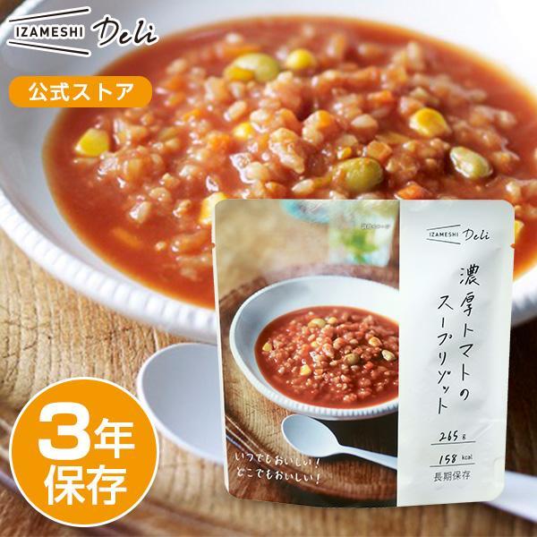 IZAMESHI Deli(イザメシデリ) 濃厚トマトのスープリゾット (長期保存食/3年保存) 非常食 保存食 備蓄食 clubestashop
