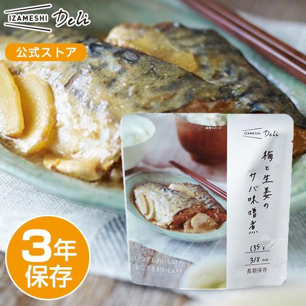 IZAMESHI Deli(イザメシデリ) 梅と生姜のサバ味噌煮 (長期保存食/3年保存/おかず) 非常食 保存食 備蓄食 clubestashop