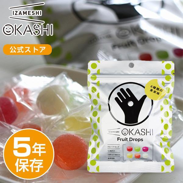 IZAMESHI(イザメシ) OKASHI フルーツドロップ(長期保存/5年保存/お菓子) 非常食 保存食 備蓄食 clubestashop