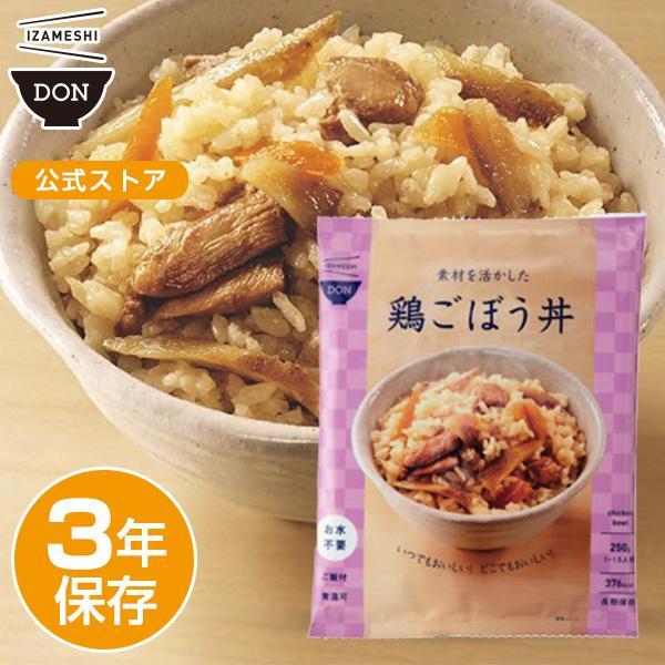 IZAMESHI(イザメシ) DON(丼) 素材を活かした鶏ごぼう丼 (長期保存食/3年保存/DON(丼)) 非常食 保存食 備蓄食|clubestashop