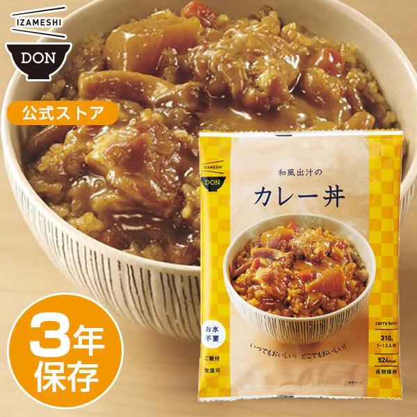 IZAMESHI(イザメシ) DON(丼) 和風出汁のカレー丼 (長期保存食/3年保存/DON(丼)) 非常食 保存食 備蓄食|clubestashop