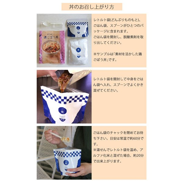IZAMESHI(イザメシ) DON(丼) 和風出汁のカレー丼 (長期保存食/3年保存/DON(丼)) 非常食 保存食 備蓄食|clubestashop|10