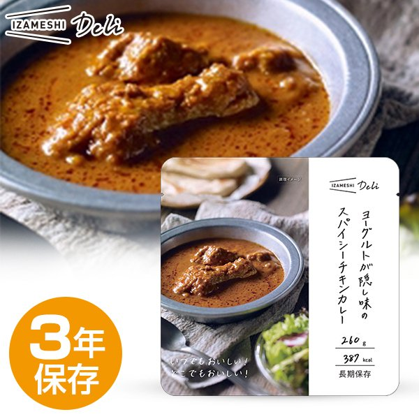 IZAMESHI Deli(イザメシデリ) ヨーグルトが隠し味のスパイシーチキンカレー (長期保存食/3年保存/おかず) 非常食 保存食 備蓄食|clubestashop