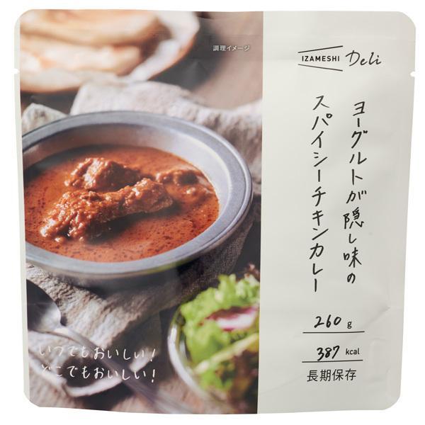 IZAMESHI Deli(イザメシデリ) ヨーグルトが隠し味のスパイシーチキンカレー (長期保存食/3年保存/おかず) 非常食 保存食 備蓄食|clubestashop|02