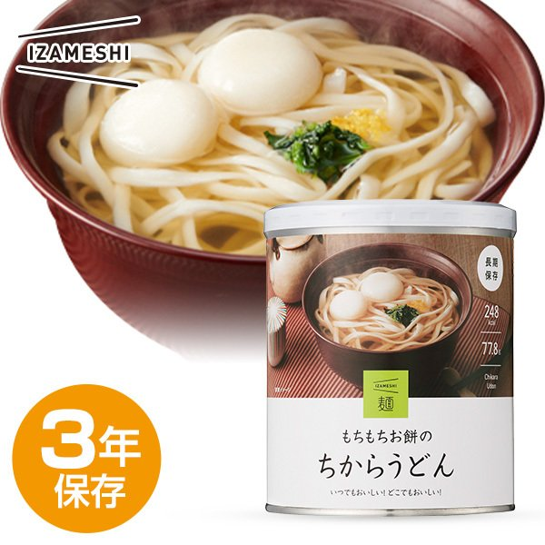 IZAMESHI(イザメシ) ちからうどん (長期保存食/3年保存/麺) 非常食 保存食 備蓄食 clubestashop