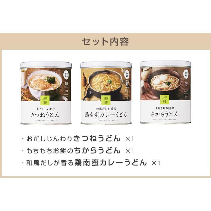 IZAMESHI(イザメシ) うどん3缶セット (長期保存食/3年保存/麺) 非常食 保存食 備蓄食|clubestashop|03