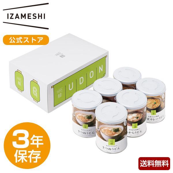 IZAMESHI(イザメシ) うどん6缶セット (長期保存食/3年保存/麺) 非常食 保存食 備蓄食 clubestashop
