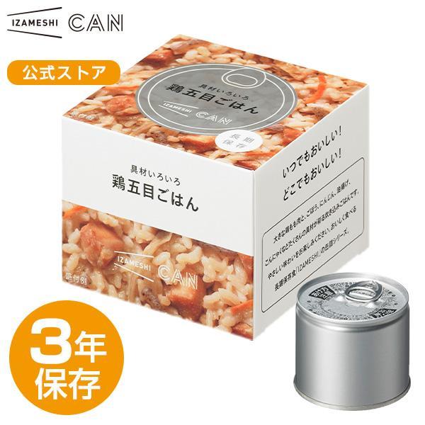 IZAMESHI(イザメシ) CAN 缶詰 具材いろいろ鶏五目ごはん (長期保存食/3年保存/缶)|clubestashop