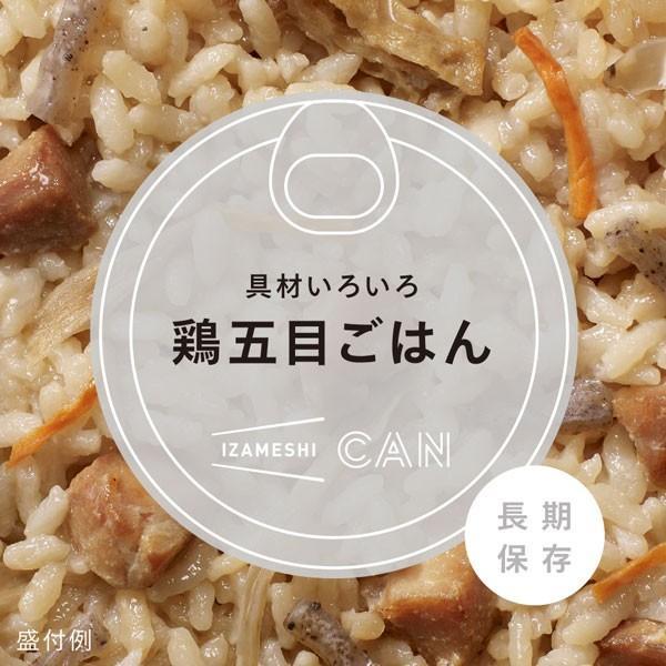 IZAMESHI(イザメシ) CAN 缶詰 具材いろいろ鶏五目ごはん (長期保存食/3年保存/缶)|clubestashop|03
